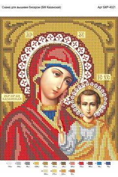 Картина бісером Казанська Божа Мати