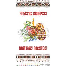 Заготовка Рушник бісером пасхальний