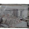 Комплект постільної білизни півтораспальний Сторінки газети 3011
